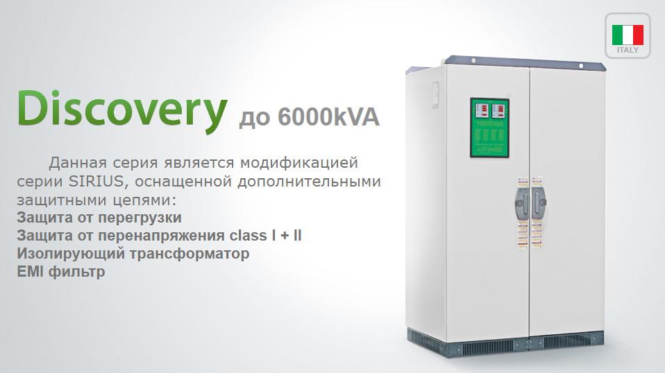 Cтабилизатор напряженияDiscovery до 4000 кВА